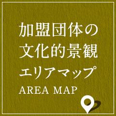 加盟団体の文化的景観エリアマップ