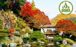櫻井氏庭園
